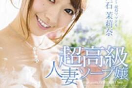 【STAR-477】超高级人妻女郎-白石茉莉奈(しらいし まりな)