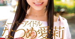【MKMP-193】超级偶像姐姐BEST4小时 夏芽爱莉(なつめ爱莉)