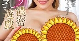 【MARA-032】浓密的乳游戏 若槻水菜(若槻みづな)