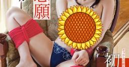 【TKI-054】奴隶志愿 波木遥(波木はるか)