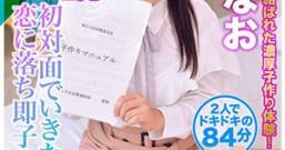 【ETQR-060】初次见面就突然坠入爱河 桐谷奈绪(桐谷なお)