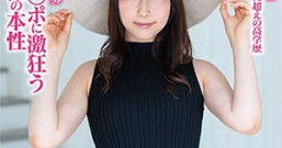【SDNM-154】高贵美丽的名人妻子 宫园小百合(宮園さゆり)