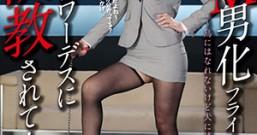 【MANE-016】飞行生活中的美女空姐 佐佐木明希(佐々木あき)