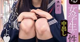 【XVSR-417】卖的女学生 迹美朱里(跡美しゅり)