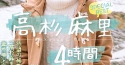 【MIX-028】高杉麻里 4小时