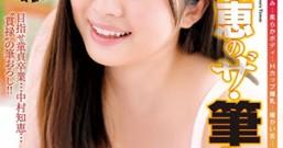 【EKDV-565】女演员的挑战 中村知惠
