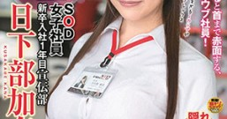 【SDJS-014】SOD女职员应届毕业社 日下部加奈