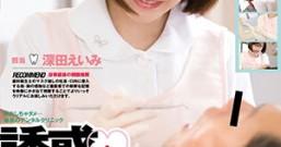 【CMD-026】诱惑牙科医生 深田咏美(深田えいみ)