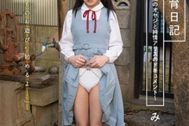【MDTM-526】旁边的大叔和纯情爱丽丝 渚美月(渚みつき)