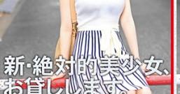 【CHN-174】新绝对的美少女借出 凉森玲梦(涼森れむ)