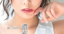 【STARS-085】激烈地寻求互相接吻 小泉日向(小泉ひなた)