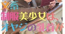 【STARS-089】文科制服美少女 户田真琴