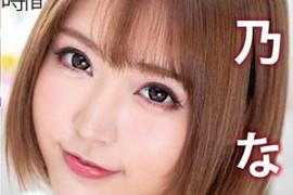 【XVSR-490】4小时经历 彩乃奈奈(彩乃なな)