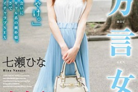 【HODV-21418】完全主观方言女生 七濑雏(七瀬ひな)