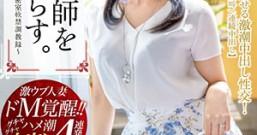 【KBI-017】驯服高中教师 夏目小百合(夏目さゆり)