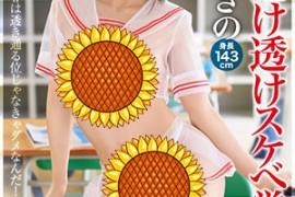 【ABP-900】透明色学园CLASS 05 乙都咲乃(乙都さきの)