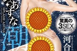 【ABP-902】飞溅的女人的体液 河合明日菜(河合あすな)
