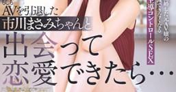 【STARS-093】相遇并谈恋爱 市川雅美(市川まさみ)