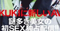 【ADZ-330】超新人出道2020 くろき葵