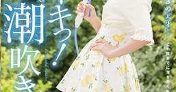【STAR-801】初次见面!不停的,超大量的海潮 神坂雏乃(神坂ひなの)
