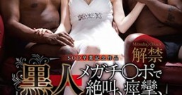 【STAR-859】黑人大头鱼大喊痉挛 菊川三叶(菊川みつ葉)