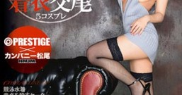 【PXH-007】角色扮演加农球 八乃翼(八乃つばさ)