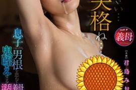 【SDMU-810】不由得的义母 君岛美绪(君島みお)