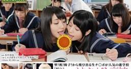 【SDDE-354】不同寻常的女子学园
