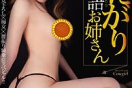【MIDD-993】爱淫雨的姐姐-大桥未久(おおはしみく)