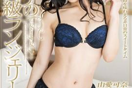 【MXGS-1087】大人的高级内衣 由爱可奈