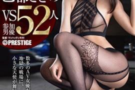 【ABP-821】替换209正式表演!乙都咲乃(乙都さきの)