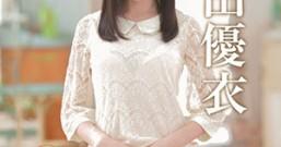 【REBDB-334】爱玩偶像!富田优衣