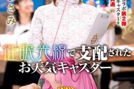 【STAR-996】天气预报主持人 市川雅美(市川まさみ)