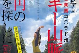 【SDMU-903】冲击的最后 安达亚美(莲実クレア)