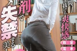 【STARS-009】连续失禁美女教师 市川雅美(市川まさみ)