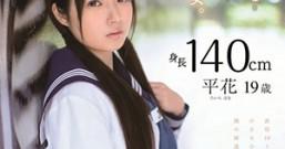 【SDAB-076】身高140cm幼稚少女 平花