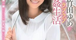 【STARS-015】最性感又可爱的她成为你的妹妹 竹田梦(竹田ゆめ)
