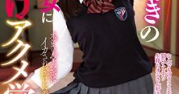 【DLIS-013】喜欢中年大叔的敏感少女 生田未来(生日みく)