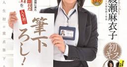 【SDJS-010】进入公司宣传第1年 绫濑麻衣子