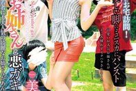 【GVG-770】性感天气姐姐 美谷朱里