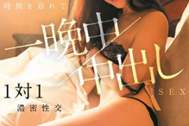 【STARS-008】最上级的好女人忘记时间 古川伊织(古川いおり)
