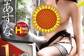 【ABP-871】展示女演员的真心话和认真 河合明日菜(河合あすな)