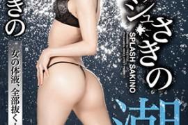 【ABP-879】惊异的3正式表演 乙都咲乃(乙都さきの)