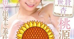 【XVSR-481】泡姬桃源乡的香皂小姐 笹仓杏