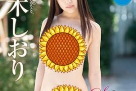 【REBDB-371】Shiori Secret romance 仓木诗织(倉木しおり)
