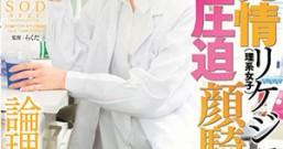【STARS-074】理科女子压迫脸骑 市川雅美(市川まさみ)