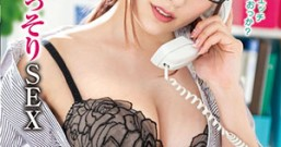 【XVSR-488】与男朋友在办公室悄悄地 波多野结衣