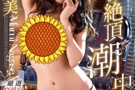 【XVSR-496】4小时 长濑麻美(長瀬麻美)