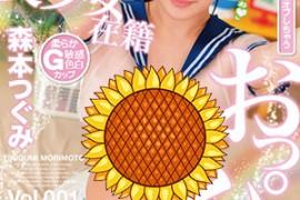 【MDTM-566】银河级美少女在籍 森本亚美(森本つぐみ)