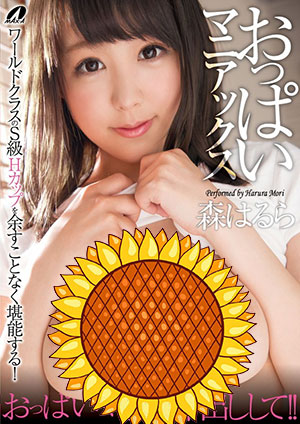 【XVSR-235】巨乳的美女森春流(森はるら)